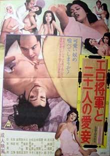 Poster---Shogun-General's-2.jpg